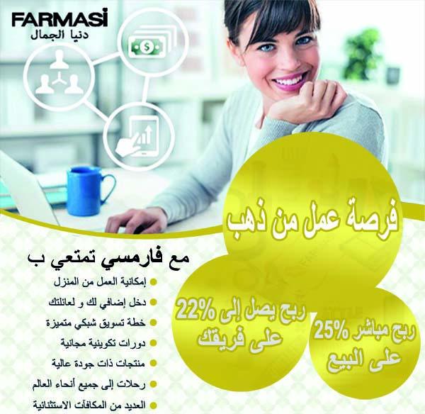 Rejoindre Farmasi Tunisie